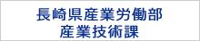 長崎県産業労働部産業技術課