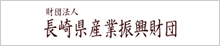 長崎県産業振興財団